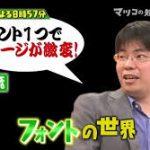 須藤雄生さんの勤務先、経歴が気になる。何をしている人?