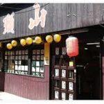 NHK72時間に北九州小倉の焼き肉屋で居酒屋「白頭山」(24時間営業)が!場所やメニューや口コミは?