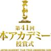 日本アカデミー賞2018のタイムテーブル(順番)は?各賞のノミネートも調査!