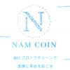 NAMコイン(ナムコイン)の価格!どこの取引所に上場?どんなコイン?【仮想通貨】
