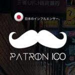 パトロン(PATRON)の価格!上場する取引所はどこ?アドバイザーや内容は?【仮想通貨】