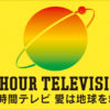 24時間テレビの募金の場所と時間は?北海道の札幌!
